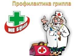 О ситуации по заболеваемости гриппом и ОРВИ в Нижегородской области